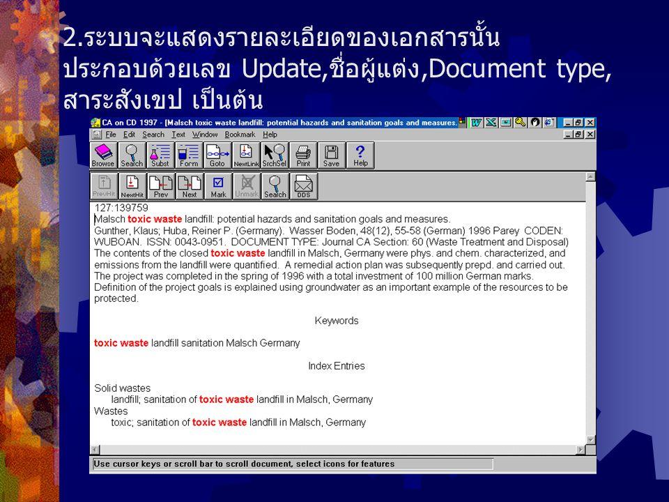 2. ระบบจะแสดงรายละเอียดของเอกสารนั้น ประกอบด้วยเลข Update, ชื่อผู้แต่ง,Document type, สาระสังเขป เป็นต้น