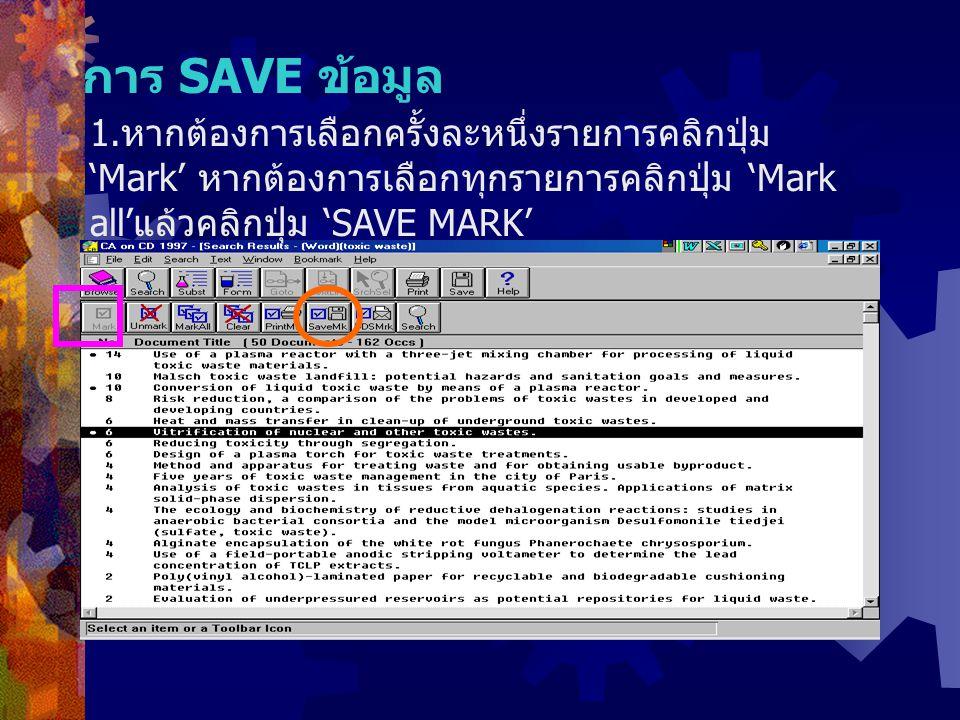 การ SAVE ข้อมูล 1. หากต้องการเลือกครั้งละหนึ่งรายการคลิกปุ่ม 'Mark' หากต้องการเลือกทุกรายการคลิกปุ่ม 'Mark all' แล้วคลิกปุ่ม 'SAVE MARK'