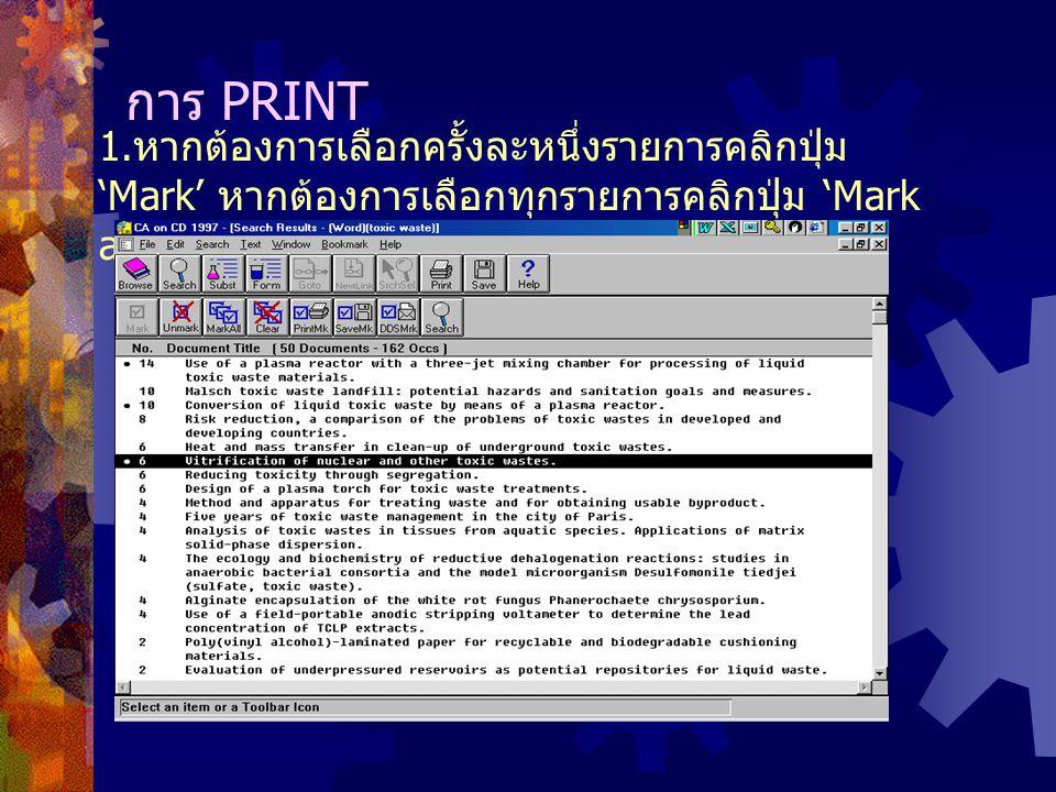 การ PRINT 1. หากต้องการเลือกครั้งละหนึ่งรายการคลิกปุ่ม 'Mark' หากต้องการเลือกทุกรายการคลิกปุ่ม 'Mark all' แล้วคลิกปุ่ม 'PRINT MARK'