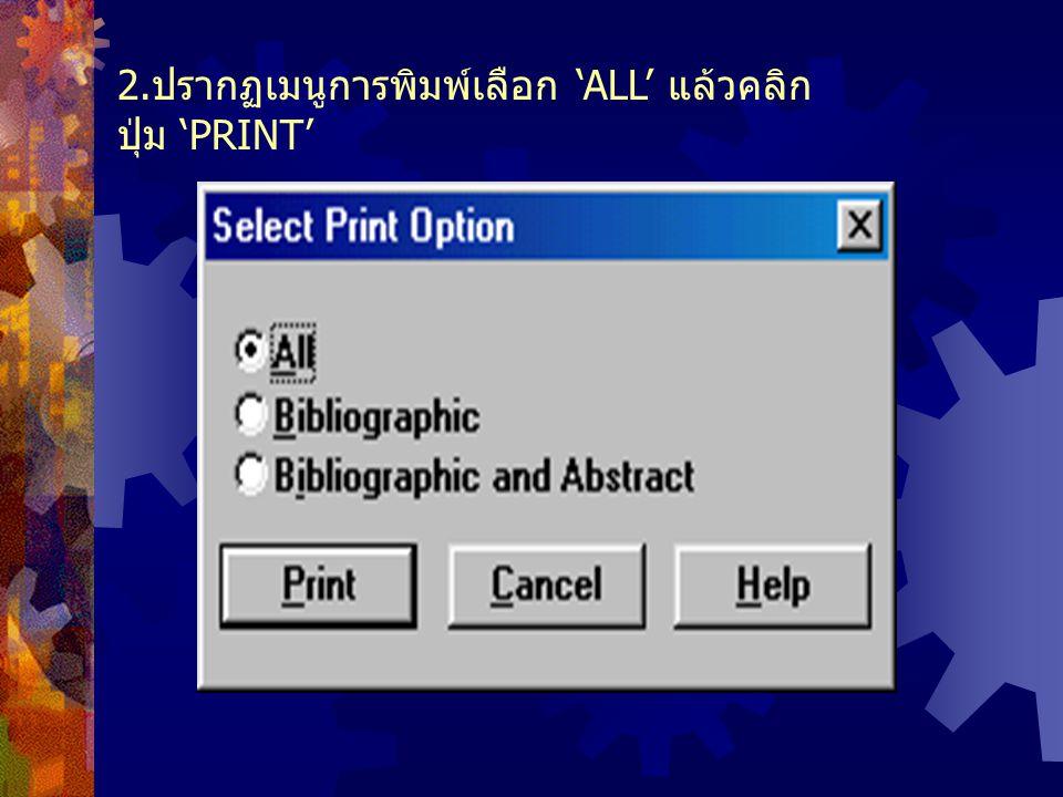 2. ปรากฏเมนูการพิมพ์เลือก 'ALL' แล้วคลิก ปุ่ม 'PRINT'