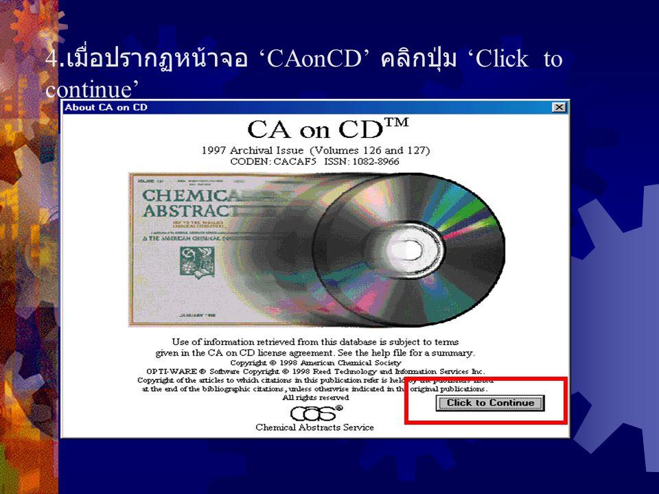 4. เมื่อปรากฏหน้าจอ 'CAonCD' คลิกปุ่ม 'Click to continue'