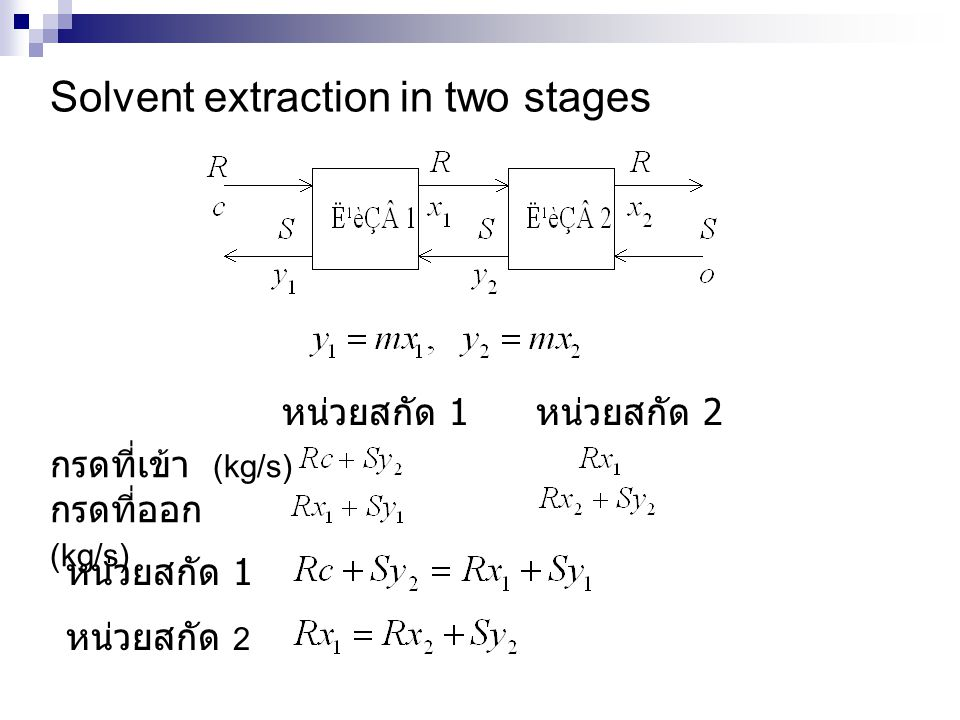 Solvent extraction in two stages หน่วยสกัด 1 หน่วยสกัด 2 กรดที่เข้า (kg/s) กรดที่ออก (kg/s) หน่วยสกัด 1 หน่วยสกัด 2