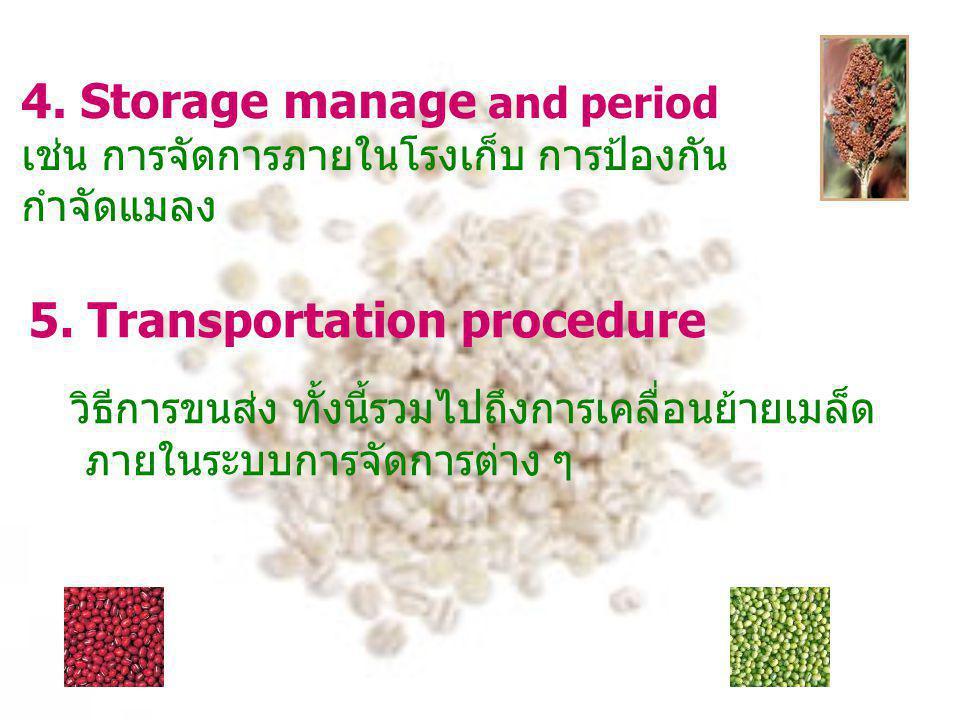 4. Storage manage and period เช่น การจัดการภายในโรงเก็บ การป้องกัน กำจัดแมลง 5. Transportation procedure วิธีการขนส่ง ทั้งนี้รวมไปถึงการเคลื่อนย้ายเมล
