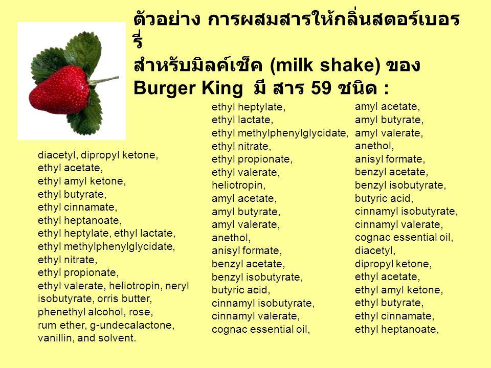ตัวอย่าง การผสมสารให้กลิ่นสตอร์เบอร รี่ สำหรับมิลค์เช็ค (milk shake) ของ Burger King มี สาร 59 ชนิด : amyl acetate, amyl butyrate, amyl valerate, anet