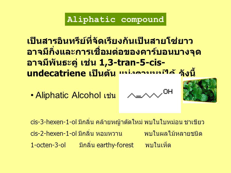 Aliphatic compound เป็นสารอินทรีย์ที่จัดเรียงกันเป็นสายโซ่ยาว อาจมีกิ่งและการเชื่อมต่อของคาร์บอนบางจุด อาจมีพันธะคู่ เช่น 1,3-tran-5-cis- undecatriene
