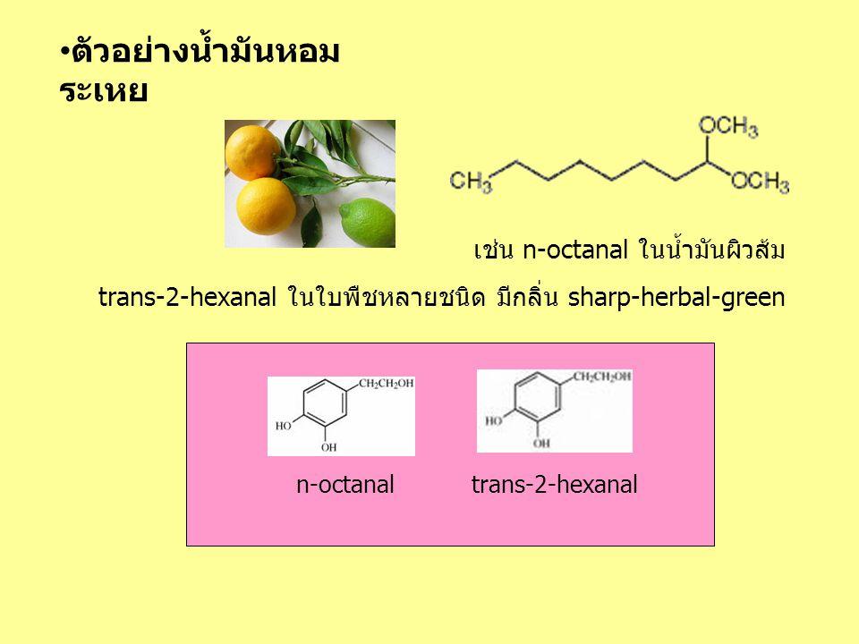 ตัวอย่างน้ำมันหอม ระเหย เช่น n-octanal ในน้ำมันผิวส้ม trans-2-hexanal ในใบพืชหลายชนิด มีกลิ่น sharp-herbal-green n-octanal trans-2-hexanal