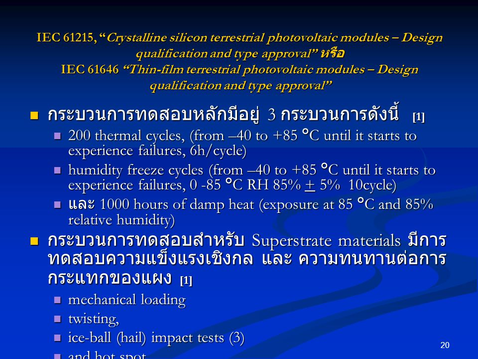 """20 IEC 61215, """"Crystalline silicon terrestrial photovoltaic modules – Design qualification and type approval"""" หรือ IEC 61646 """"Thin-film terrestrial ph"""