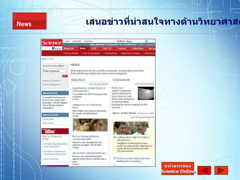 เสนอข่าวที่น่าสนใจทางด้านวิทยาศาสตร์แบบรายวัน หน้าแรกของ Science Online Science Online
