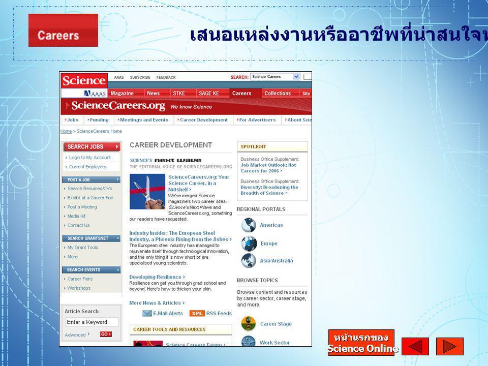 เสนอแหล่งงานหรืออาชีพที่น่าสนใจทางด้านวิทยาศาสตร์ หน้าแรกของ Science Online Science Online
