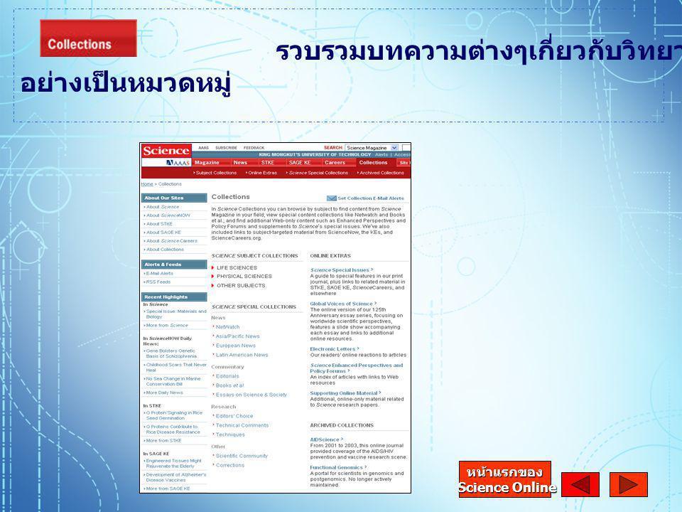 รวบรวมบทความต่างๆเกี่ยวกับวิทยาศาสตร์ที่ถูกตีพิมพ์ จัดไว้ อย่างเป็นหมวดหมู่ หน้าแรกของ Science Online Science Online