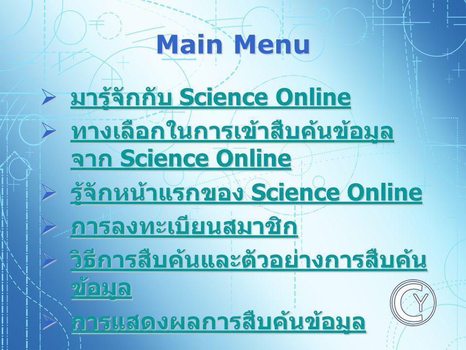 Main Menu  มารู้จักกับ Science Online มารู้จักกับ Science Online มารู้จักกับ Science Online  ทางเลือกในการเข้าสืบค้นข้อมูล จาก Science Online ทางเลื