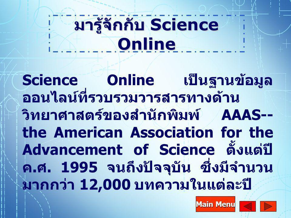 ทางเลือกในการเข้าสืบค้นข้อมูลจาก Science Online http://www.sciencemag.orghttp://www.sciencemag.org http://www.lib.kmutt.ac.th/onli ne.html http://www.lib.kmutt.ac.th/onli ne.html http://www.kmutt.ac.th Main Menu Main Menu