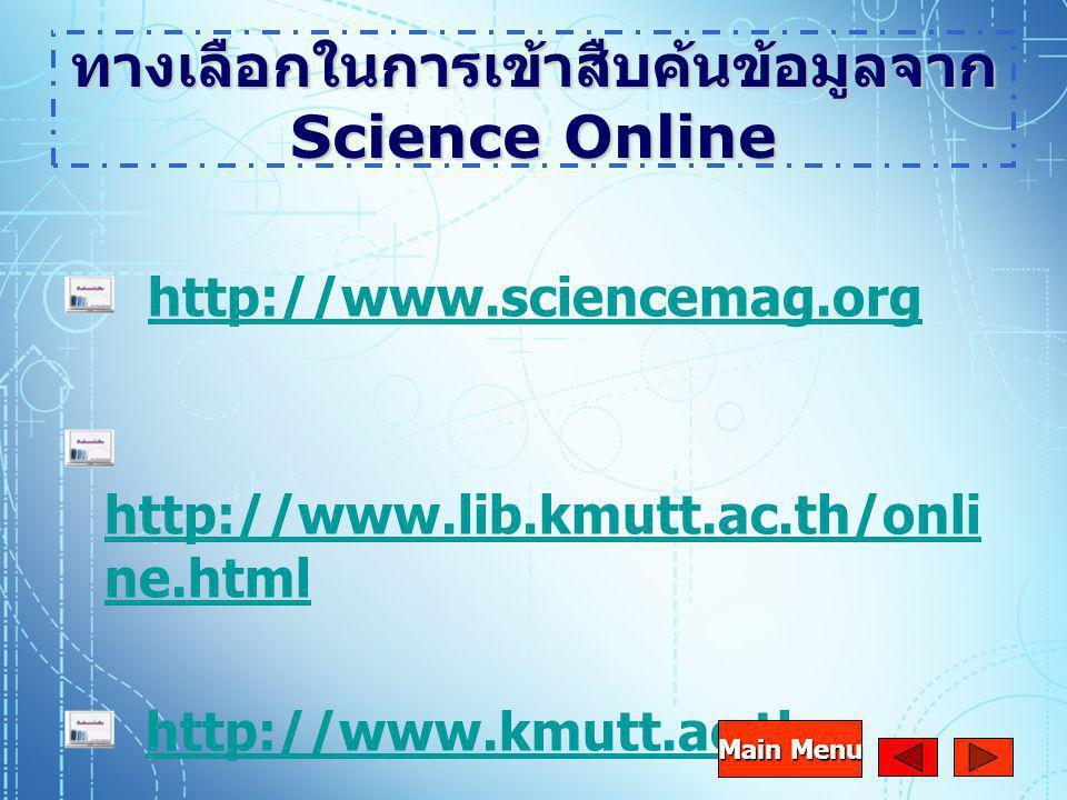 รู้จักหน้าแรกของ Science Online ในหน้าแรกประกอบไปด้วยเมนูหลัก 7 เมนูหลักดังนี้ แสดง รายละเอียด สิ่งที่น่าสนใจ ต่างๆเกี่ยวกับ แต่ละเมนูหลัก ส่วนที่ใช้สำหรับ Sign in เข้าใช้ ระบบอย่างเป็น ทางการ Main Menu Main Menu เชิญ คลิก