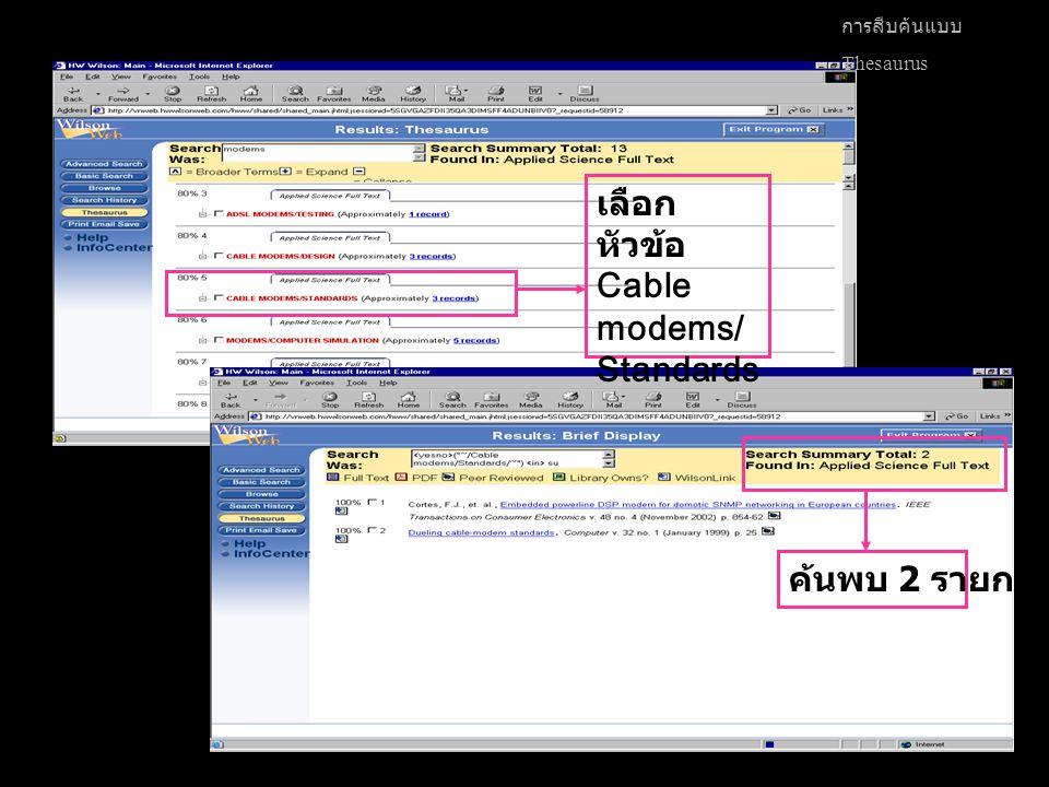 การสืบค้นแบบ Thesaurus เลือก หัวข้อ Cable modems/ Standards ค้นพบ 2 รายการ