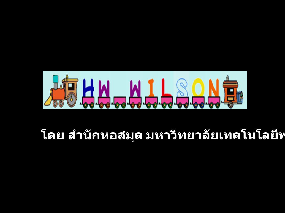 Main Menu ขอบเขตของ H.W.