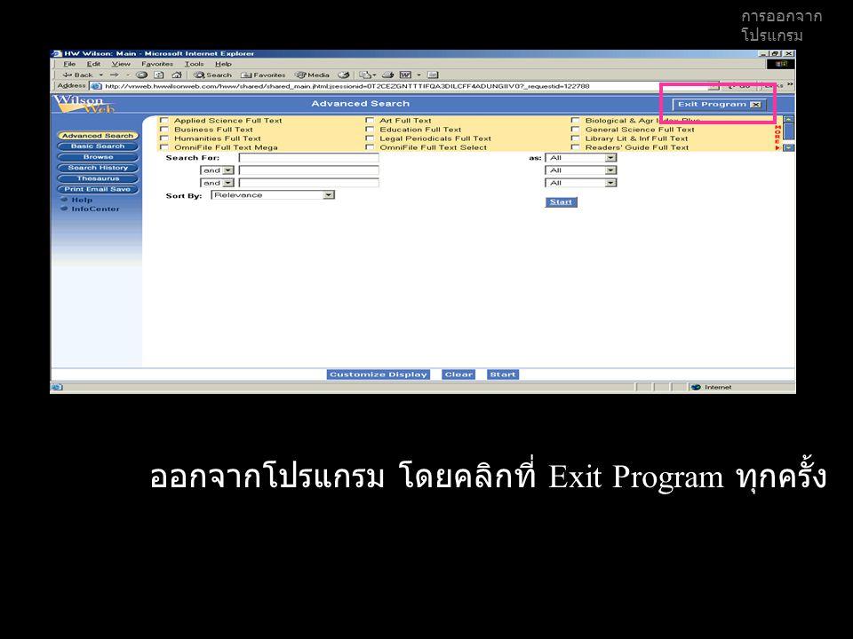 การออกจาก โปรแกรม ออกจากโปรแกรม โดยคลิกที่ Exit Program ทุกครั้ง