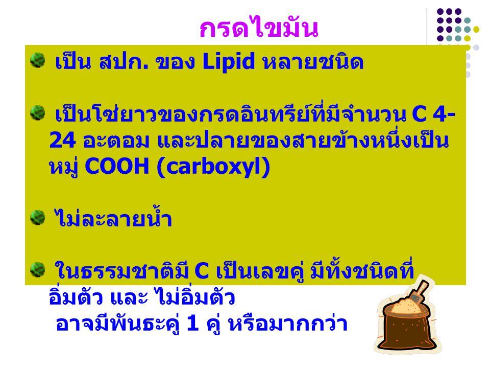 กรดไขมัน (Fatty acids) เป็น สปก. ของ Lipid หลายชนิด เป็นโซ่ยาวของกรดอินทรีย์ที่มีจำนวน C 4- 24 อะตอม และปลายของสายข้างหนึ่งเป็น หมู่ COOH (carboxyl) ไ