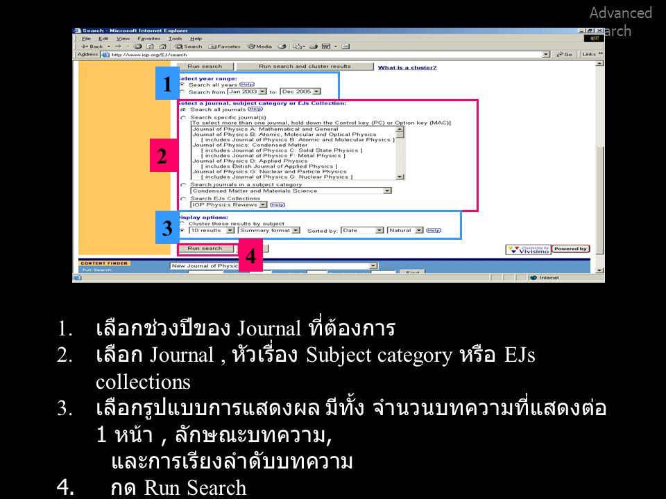 Advanced search 1 2 3 4 1. เลือกช่วงปีของ Journal ที่ต้องการ 2. เลือก Journal, หัวเรื่อง Subject category หรือ EJs collections 3. เลือกรูปแบบการแสดงผล