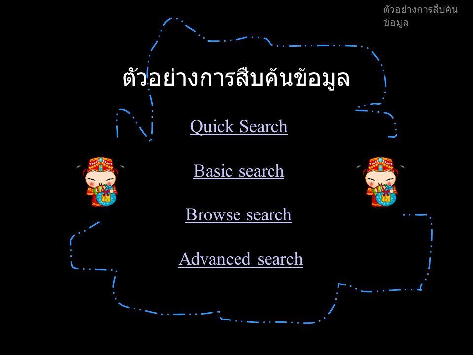 ตัวอย่างการสืบค้นข้อมูล Quick Search Basic search Browse search Advanced search ตัวอย่างการสืบค้น ข้อมูล