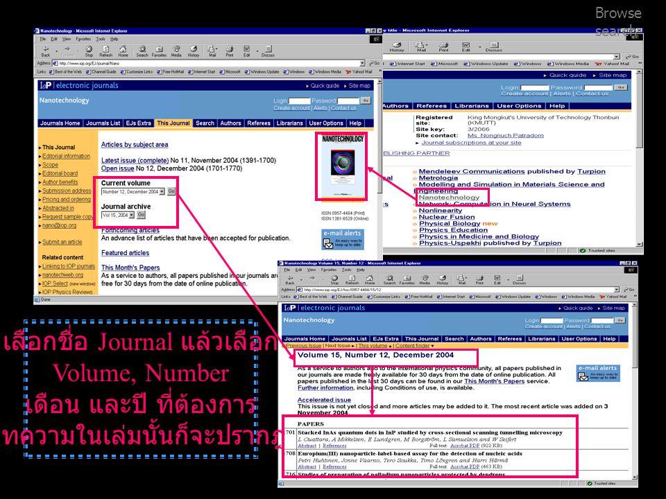Browse search เลือกชื่อ Journal แล้วเลือก Volume, Number เดือน และปี ที่ต้องการ บทความในเล่มนั้นก็จะปรากฎ