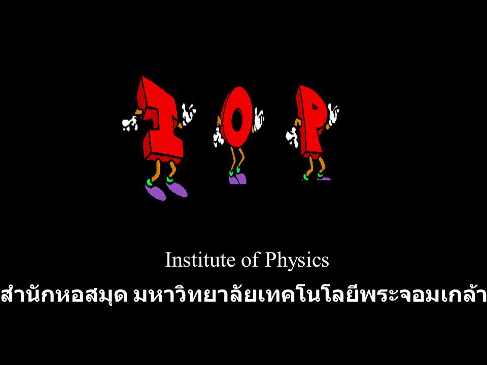Institute of Physics โดย สำนักหอสมุด มหาวิทยาลัยเทคโนโลยีพระจอมเกล้าธนบุรี