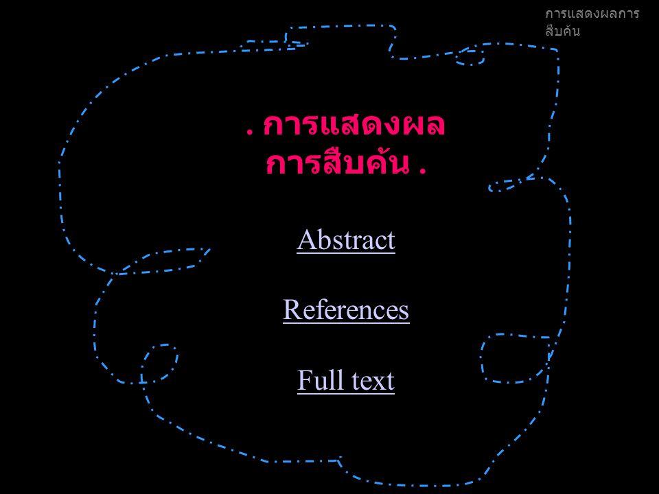 . การแสดงผล การสืบค้น. Abstract References Full text การแสดงผลการ สืบค้น