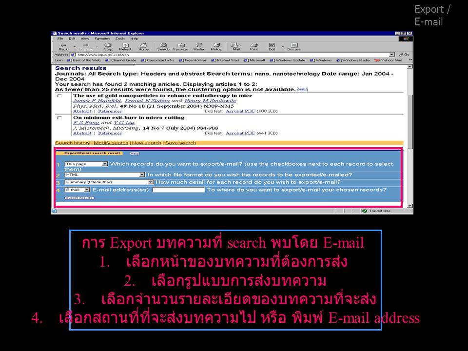 การ Export บทความที่ search พบโดย E-mail 1. เลือกหน้าของบทความที่ต้องการส่ง 2.