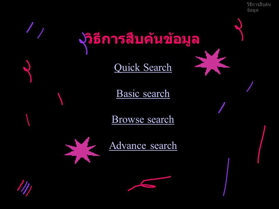 วิธีการสืบค้นข้อมูล Quick Search Basic search Browse search Advance search วิธีการสืบค้น ข้อมูล