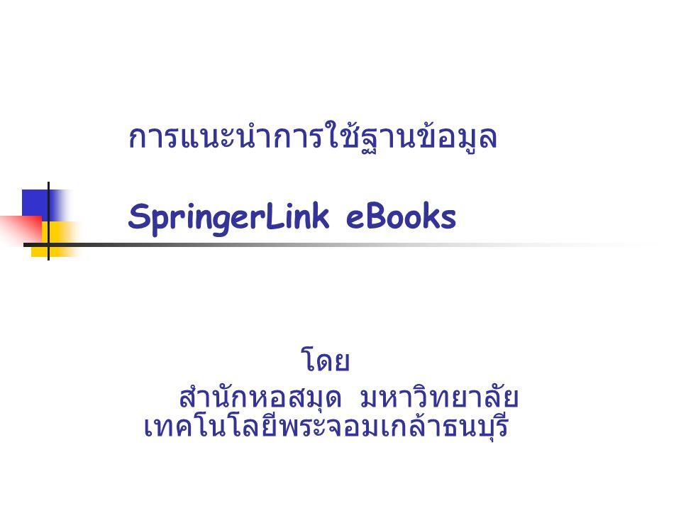 การแนะนำการใช้ฐานข้อมูล SpringerLink eBooks โดย สำนักหอสมุด มหาวิทยาลัย เทคโนโลยีพระจอมเกล้าธนบุรี