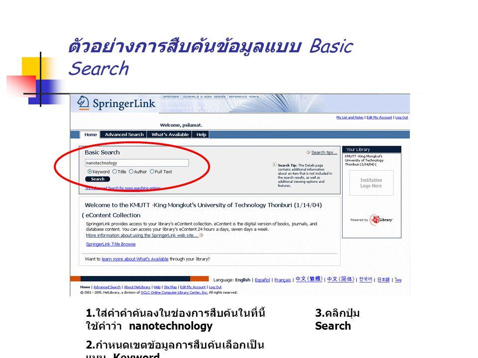 ตัวอย่างการสืบค้นข้อมูลแบบ Basic Search 1. ใส่คำคำค้นลงในช่องการสืบค้นในที่นี้ ใช้คำว่า nanotechnology 2. กำหนดเขตข้อมูลการสืบค้นเลือกเป็น แบบ Keyword