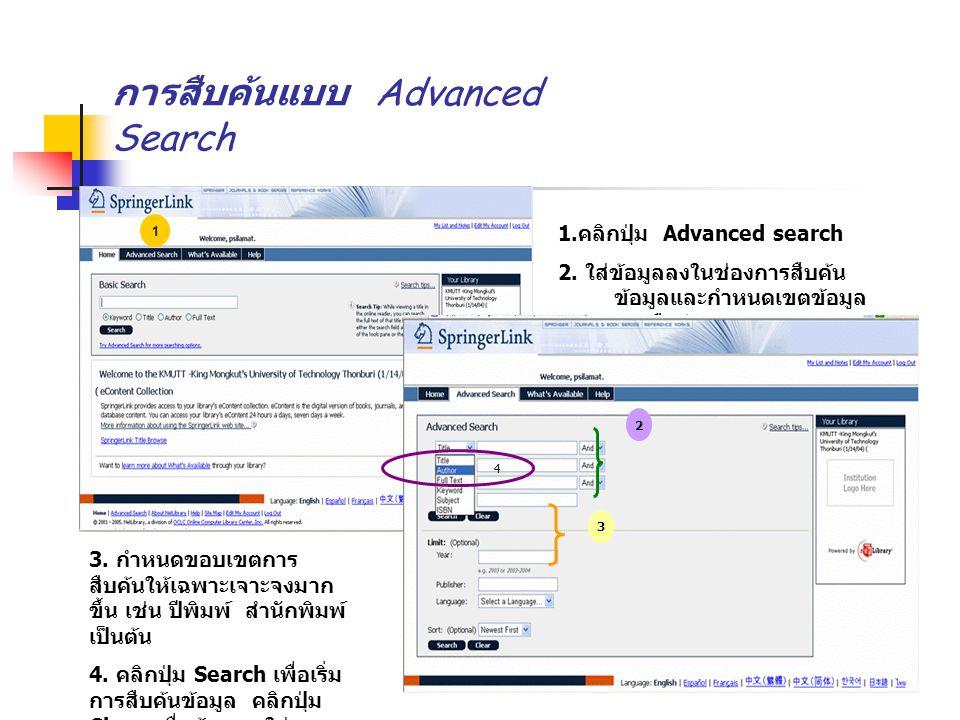 การสืบค้นแบบ Advanced Search 1. คลิกปุ่ม Advanced search 2. ใส่ข้อมูลลงในช่องการสืบค้น ข้อมูลและกำหนดเขตข้อมูล การสืบค้น 3. กำหนดขอบเขตการ สืบค้นให้เฉ