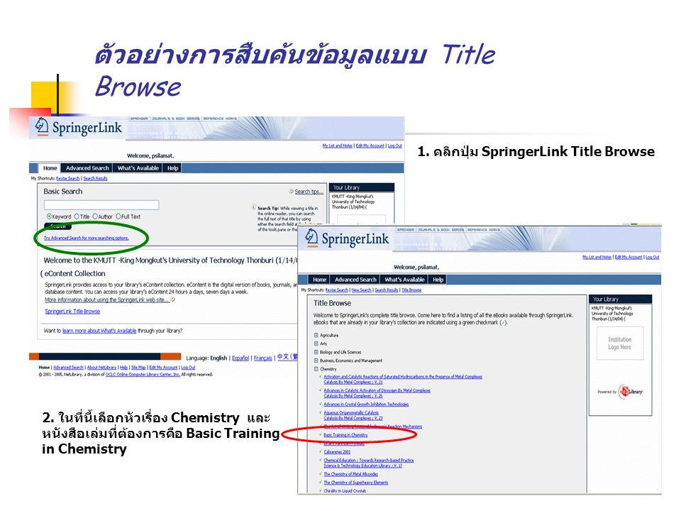 ตัวอย่างการสืบค้นข้อมูลแบบ Title Browse 1. คลิกปุ่ม SpringerLink Title Browse 2. ในที่นี้เลือกหัวเรื่อง Chemistry และ หนังสือเล่มที่ต้องการคือ Basic T
