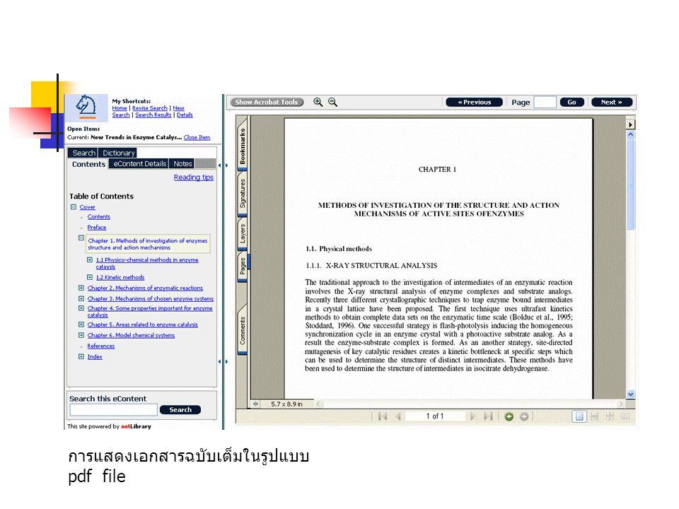 การแสดงเอกสารฉบับเต็มในรูปแบบ pdf file