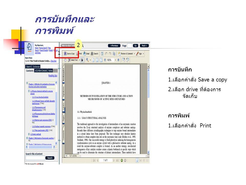 การบันทึกและ การพิมพ์ การบันทึก 1. เลือกคำสั่ง Save a copy 2. เลือก drive ที่ต้องการ จัดเก็บ การพิมพ์ 1. เลือกคำสั่ง Print 1 2