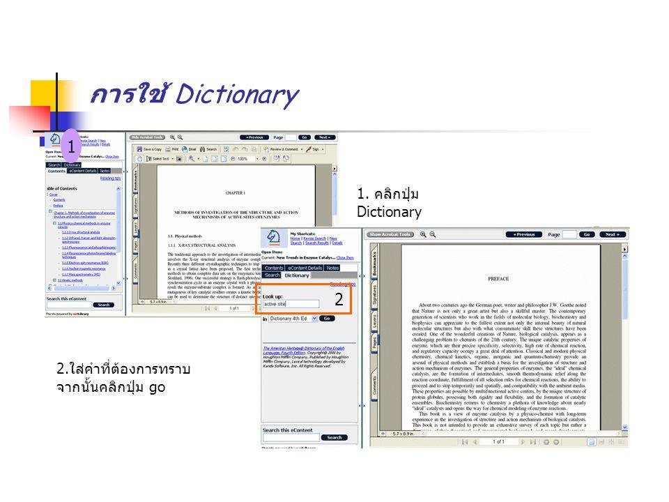 การใช้ Dictionary 1 2 1. คลิกปุ่ม Dictionary 2. ใส่คำที่ต้องการทราบ จากนั้นคลิกปุ่ม go