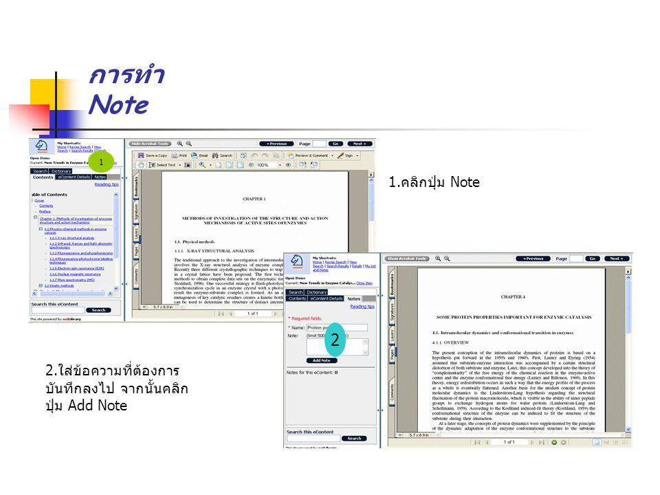 การทำ Note 1. คลิกปุ่ม Note 1 2. ใส่ข้อความที่ต้องการ บันทึกลงไป จากนั้นคลิก ปุ่ม Add Note 2