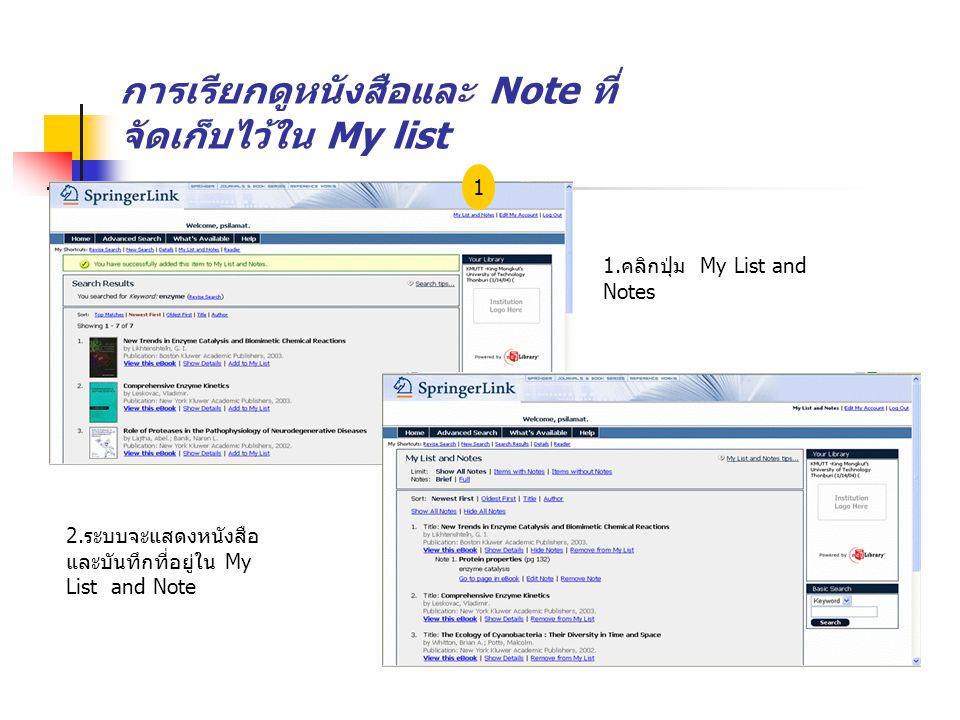 การเรียกดูหนังสือและ Note ที่ จัดเก็บไว้ใน My list 1 1. คลิกปุ่ม My List and Notes 2. ระบบจะแสดงหนังสือ และบันทึกที่อยู่ใน My List and Note