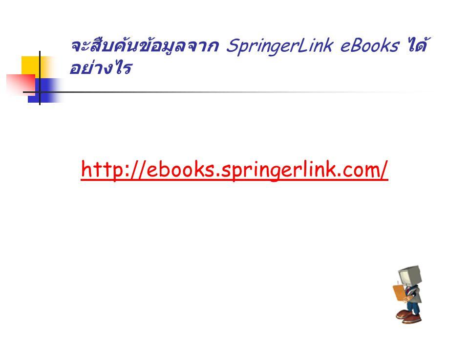 จะสืบค้นข้อมูลจาก SpringerLink eBooks ได้ อย่างไร http://ebooks.springerlink.com/