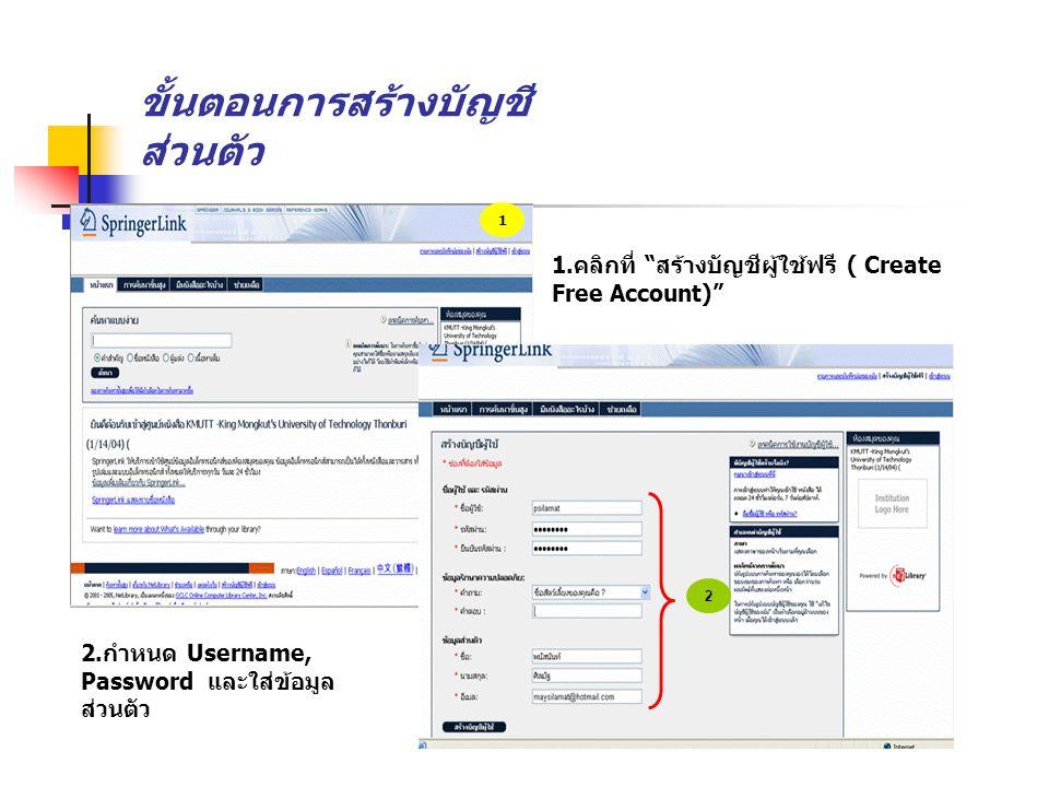 ขั้นตอนการสร้างบัญชี ส่วนตัว 1.คลิกที่ สร้างบัญชีผู้ใช้ฟรี ( Create Free Account) 2 1 2.