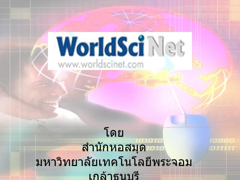 โดย สำนักหอสมุด มหาวิทยาลัยเทคโนโลยีพระจอม เกล้าธนบุรี