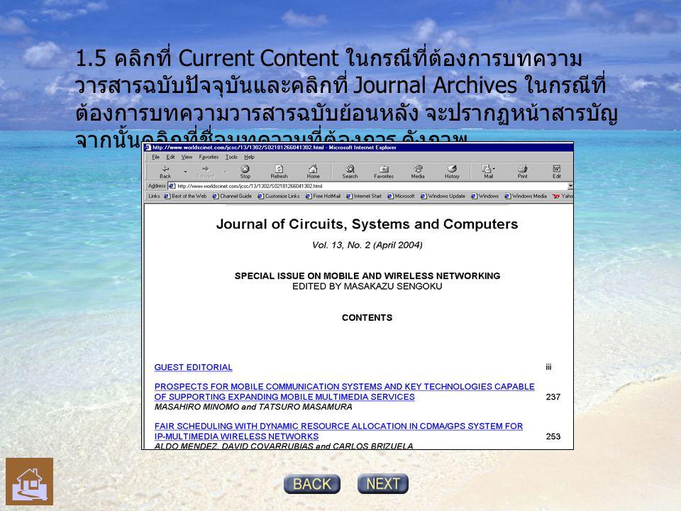 1.5 คลิกที่ Current Content ในกรณีที่ต้องการบทความ วารสารฉบับปัจจุบันและคลิกที่ Journal Archives ในกรณีที่ ต้องการบทความวารสารฉบับย้อนหลัง จะปรากฏหน้าสารบัญ จากนั้นคลิกที่ชื่อบทความที่ต้องการ ดังภาพ 