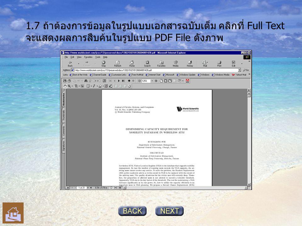 1.7 ถ้าต้องการข้อมูลในรูปแบบเอกสารฉบับเต็ม คลิกที่ Full Text จะแสดงผลการสืบค้นในรูปแบบ PDF File ดังภาพ 