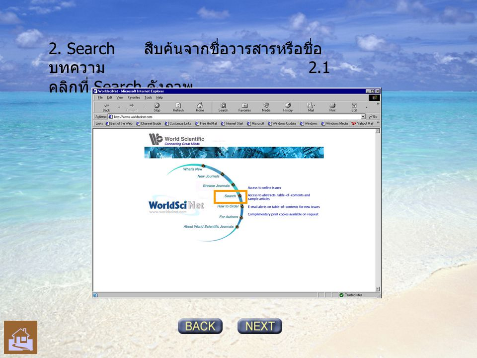 2. Search สืบค้นจากชื่อวารสารหรือชื่อ บทความ 2.1 คลิกที่ Search ดังภาพ 