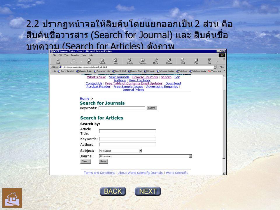 2.2 ปรากฏหน้าจอให้สืบค้นโดยแยกออกเป็น 2 ส่วน คือ สืบค้นชื่อวารสาร (Search for Journal) และ สืบค้นชื่อ บทความ (Search for Articles) ดังภาพ 