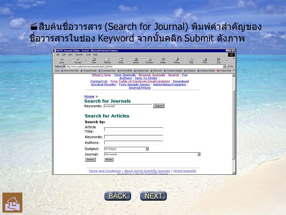  สืบค้นชื่อวารสาร (Search for Journal) พิมพ์คำสำคัญของ ชื่อวารสารในช่อง Keyword จากนั้นคลิก Submit ดังภาพ 