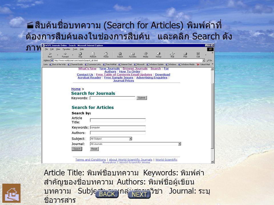  สืบค้นชื่อบทความ (Search for Articles) พิมพ์คำที่ ต้องการสืบค้นลงในช่องการสืบค้น และคลิก Search ดัง ภาพ Article Title: พิมพ์ชื่อบทความ Keywords: พิมพ์คำ สำคัญของชื่อบทความ Authors: พิมพ์ชื่อผู้เขียน บทความ Subject: ระบุกลุ่มสาขาวิชา Journal: ระบุ ชื่อวารสาร 