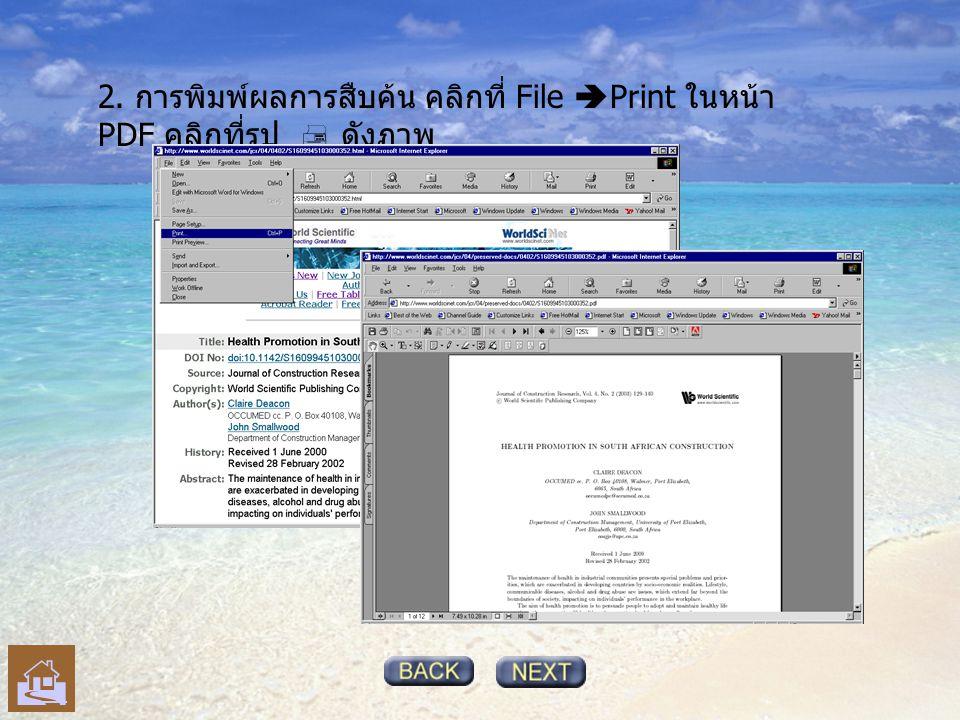 2. การพิมพ์ผลการสืบค้น คลิกที่ File  Print ในหน้า PDF คลิกที่รูป  ดังภาพ 