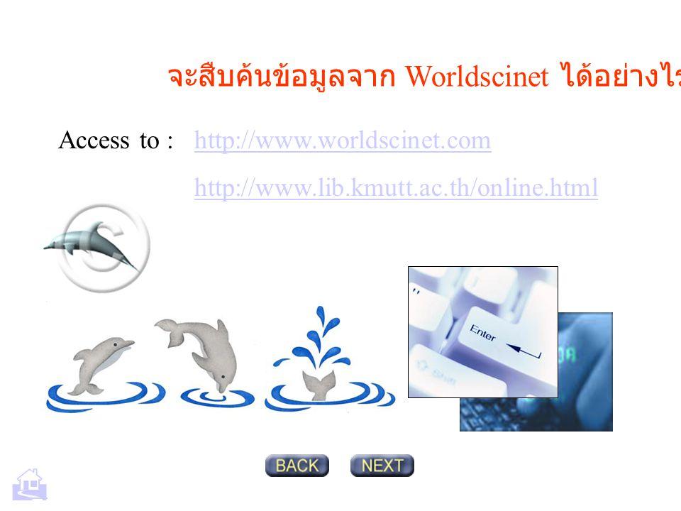 จะสืบค้นข้อมูลจาก Worldscinet ได้อย่างไร Access to :http://www.worldscinet.comhttp://www.worldscinet.com http://www.lib.kmutt.ac.th/online.html 