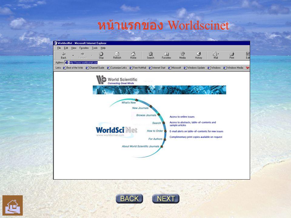 หน้าแรกของ Worldscinet 