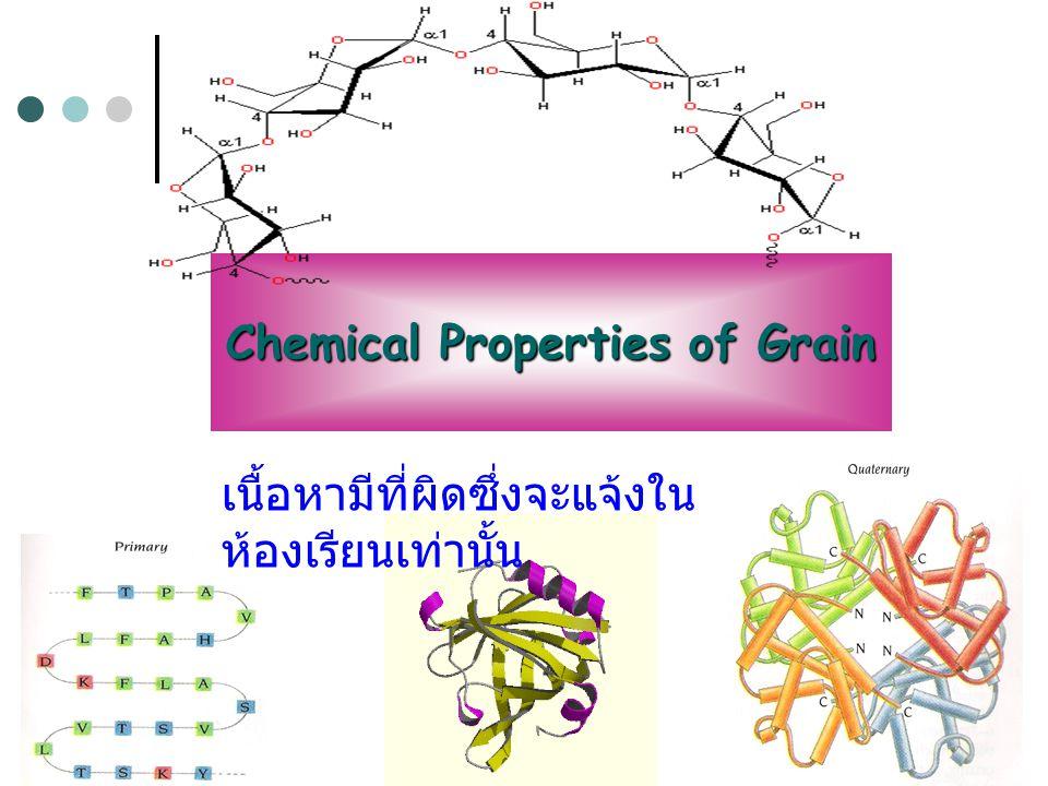 Chemical Properties of Grain เนื้อหามีที่ผิดซึ่งจะแจ้งใน ห้องเรียนเท่านั้น